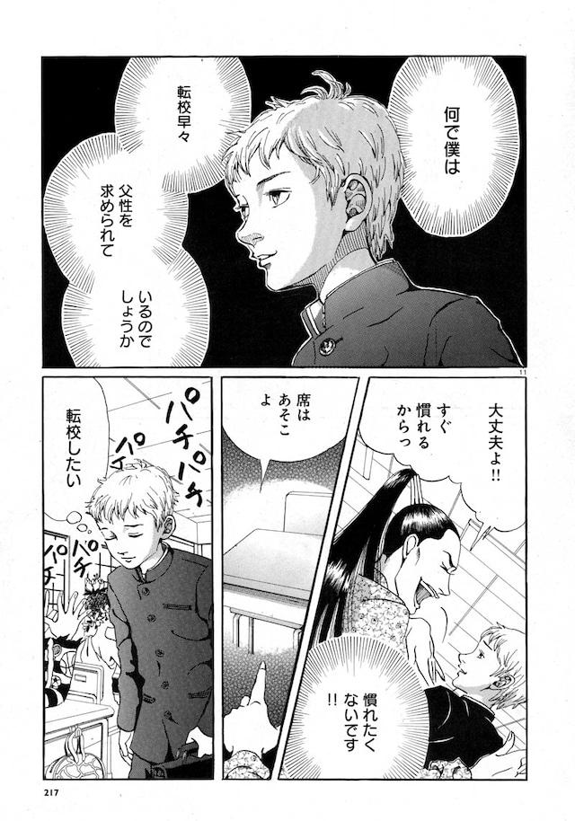 長崎ライチ「おもちゃの学校」の1ページ。