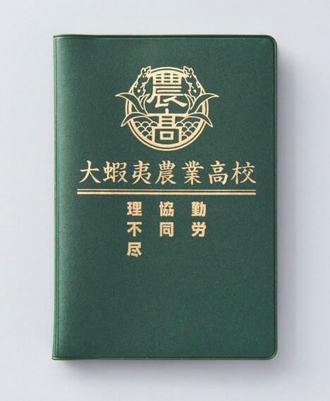 「銀の匙 Silver Spoon」7巻特別版に付属する、大蝦夷農業高校生徒手帳。