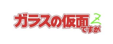 「ガラスの仮面ですがZ」ロゴ(c)美内すずえ/白泉社 2013 (c)2013「ガラスの仮面ですが」製作委員会