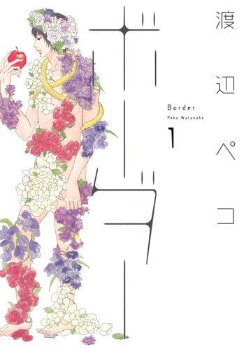 渡辺ペコ「ボーダー」1巻