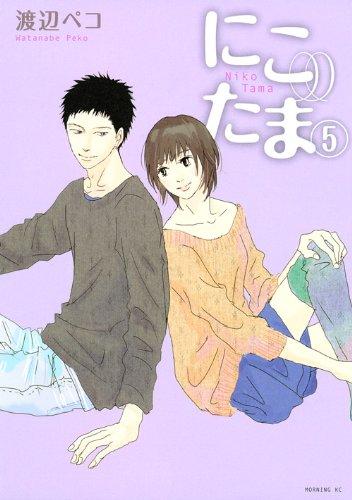 渡辺ペコ「にこたま」5巻