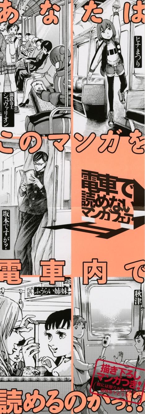 「電車で読めないマンガフェア」ポスター