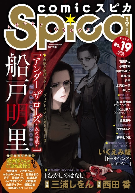 comicスピカNo.19