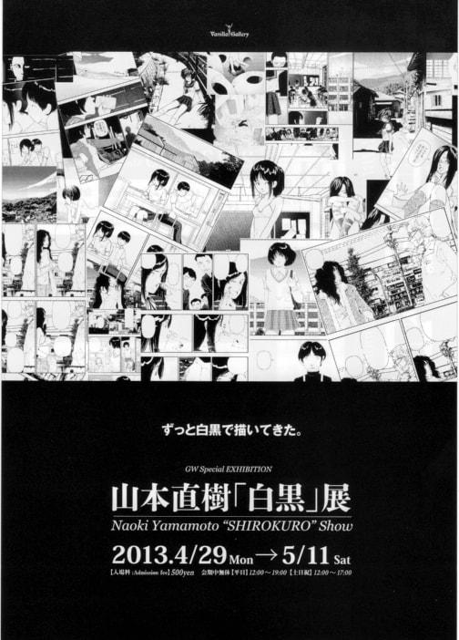 山本直樹「白黒」展の告知ビジュアル