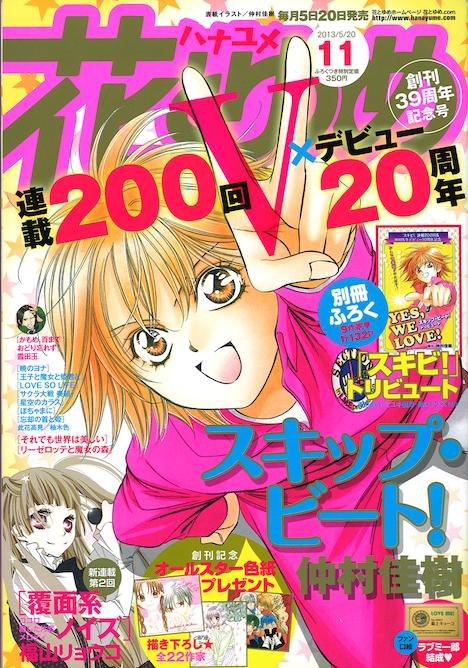 花とゆめ11号では、「スキップ・ビート!」が表紙&巻頭カラーで登場。