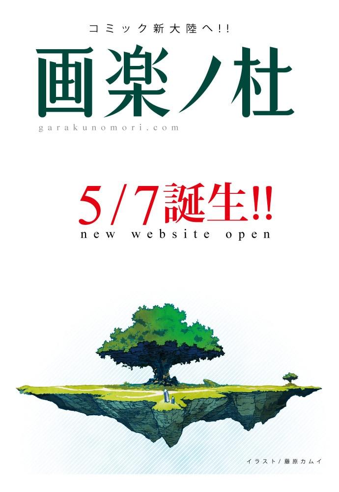 「画楽ノ杜」メインビジュアル (C)藤原カムイ/ホーム社「画楽ノ杜」