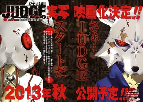 月刊少年ガンガン6月号に掲載された「JUDGE」実写映画化の告知ページ。(C)Yoshiki Tonogai/SQUARE ENIX