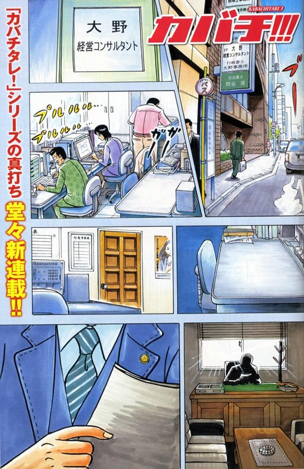 「カバチ!!!」第1話より。(C)田島隆・東風孝広/講談社