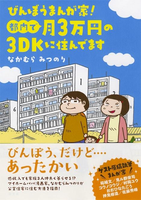 「びんぼうまんが家!都内で月3万円の3DKに住んでます」