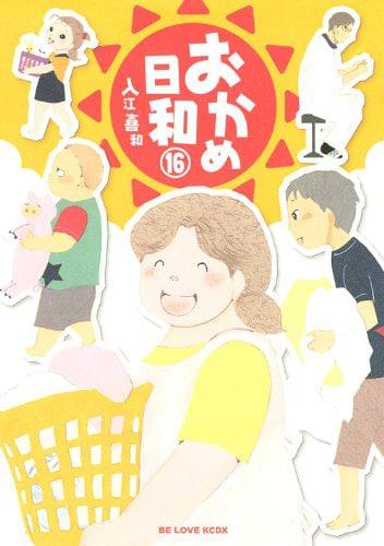 「おかめ日和」16巻