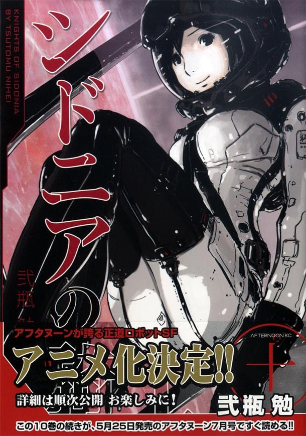 5月23日発売の「シドニアの騎士」10巻(帯付き)