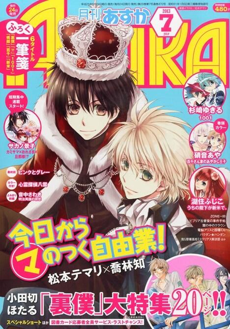 月刊ASUKA7月号