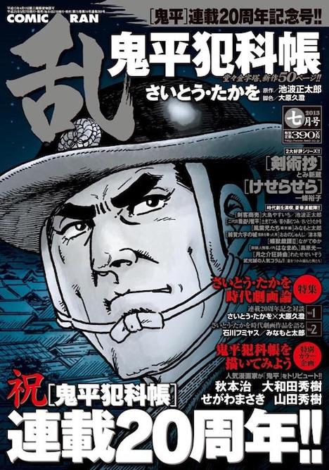 月刊コミック乱7月号