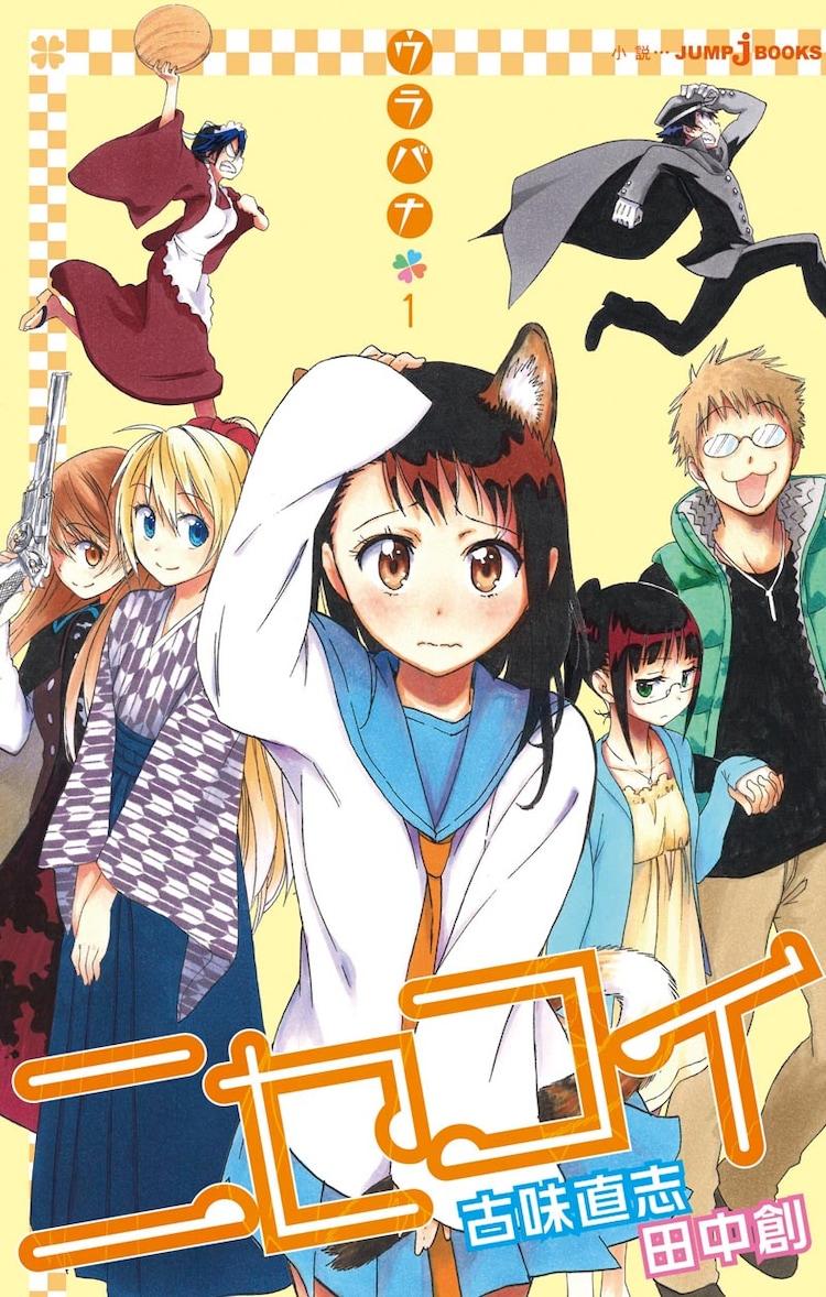 小説版 ニセコイ 記念 猫耳の小野寺フィギュアが大冒険 コミック