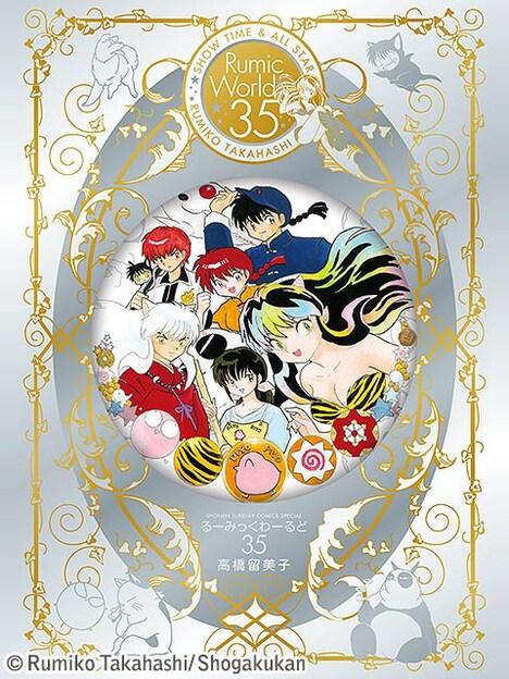 コミック小学館ブックスでは3作品の配信開始を記念して、特設サイトにアクセスした人に「るーみっくわーるど35~SHOW TIME&ALL STAR~」の画像をプレゼントしている。