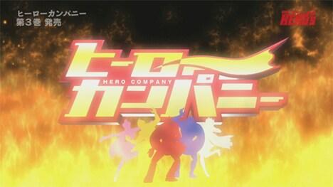 タツノコプロ制作によるアニメ「ヒーローカンパニー」の場面写真。