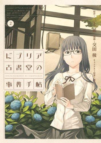 「ビブリア古書堂の事件手帖」2巻