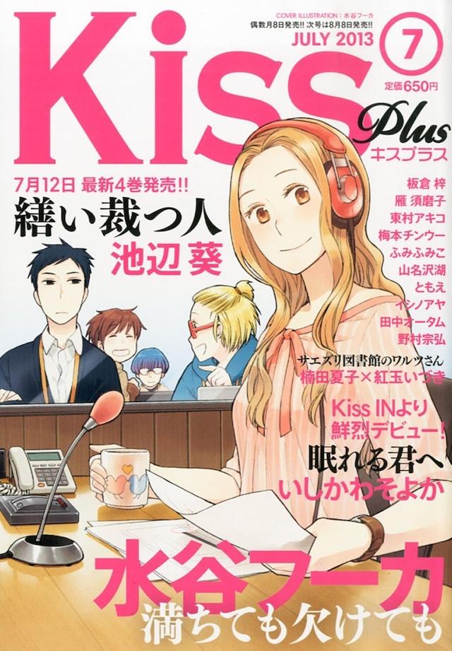 「サエズリ図書館のワルツさん」第2話が掲載されたKiss PLUS7月号。