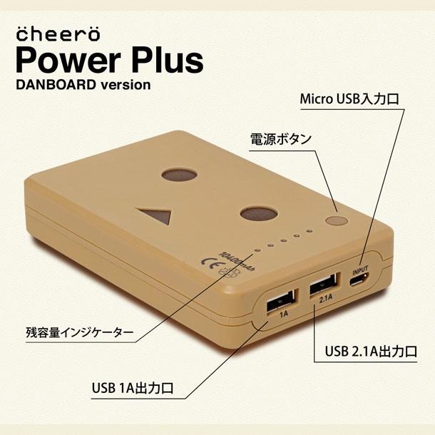 「cheero Power Plus DANBOARD version」の商品情報。