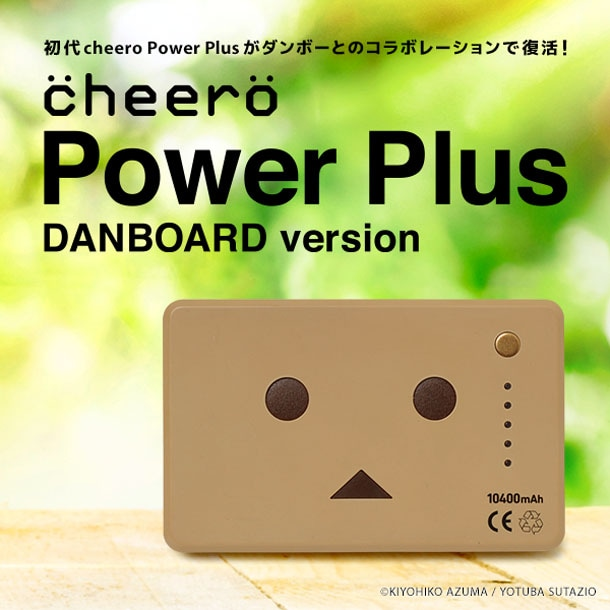 「cheero Power Plus DANBOARD version」