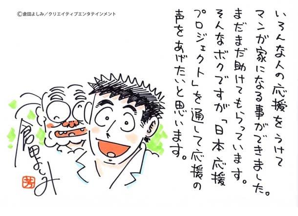 倉田よしみによる応援コメント。