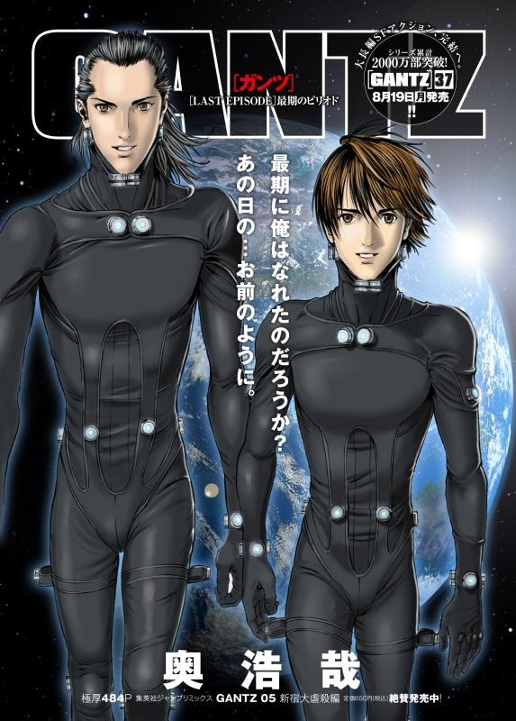 「GANTZ」最終話の扉ページ。(c)奥浩哉/集英社
