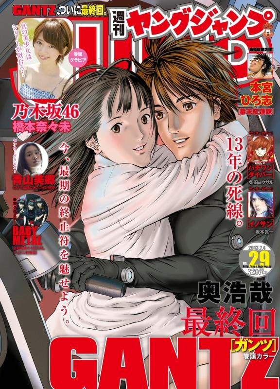 週刊ヤングジャンプ29号(c)「週刊ヤングジャンプ」2013年29号/集英社