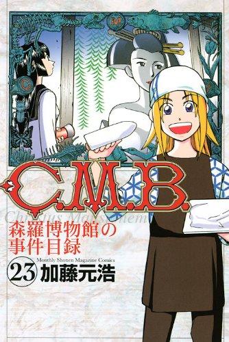 加藤元浩「C.M.B. 森羅博物館の事件目録」23巻