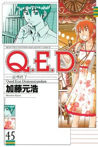 加藤元浩「Q.E.D.―証明終了―」45巻