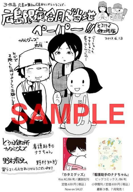 「とろける鉄工所」10巻の広島限定描き下ろしペーパー。