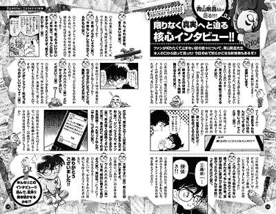 「『名探偵コナン』秘蔵設定ファイルBOOK」より。