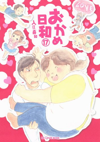 入江喜和「おかめ日和」最終17巻