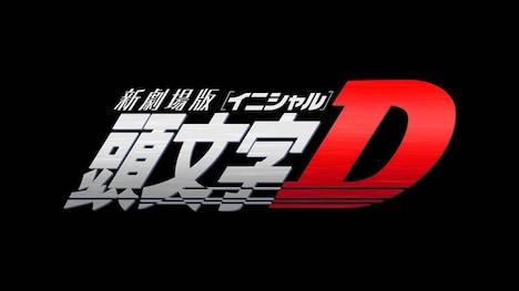 新劇場版「頭文字D」ロゴ (C)2014新劇場版『頭文字D』製作委員会