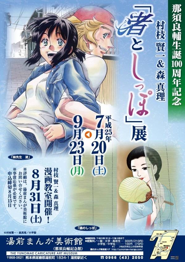 村枝賢一&森真理「渚としっぽ」展のポスター。