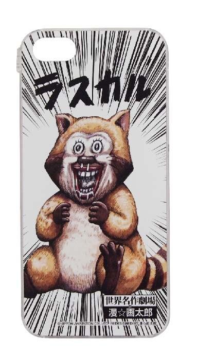 iPhone5用の「世界名作劇場×漫☆画太郎」ラスカル。