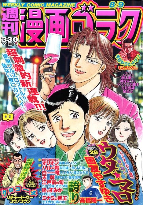 週刊漫画ゴラク8月9日号