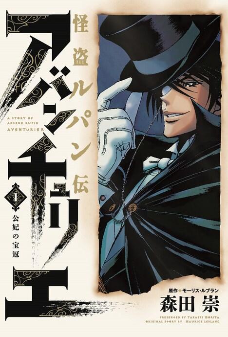 森田崇の「怪盗ルパン伝 アバンチュリエ」1巻