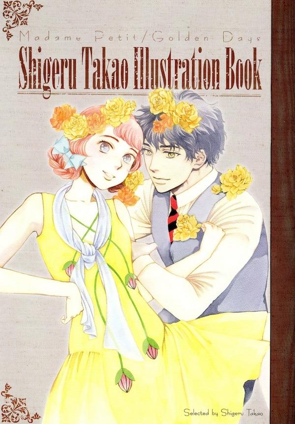 付録の「高尾滋 イラストレーションBOOK」。