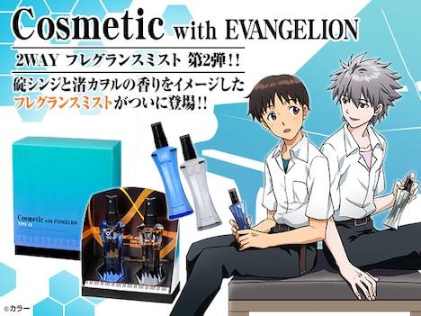 「Cosmetic with EVANGELION 2WAY フレグランスミスト TYPE-13」のイメージ。(c)カラー