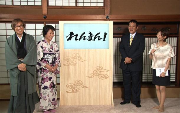 8月16日深夜に放送される「れんまん!」より。写真左からしりあがり寿、安孫子三和、ピエール瀧、渡邊佐和子。