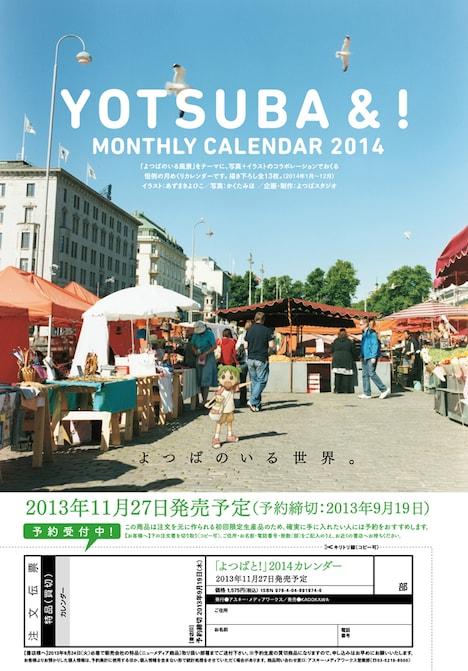 「よつばと!」月めくりカレンダー2014年版の注文書。(c)KIYOHIKO AZUMA/YOTUBA SUTAZIO