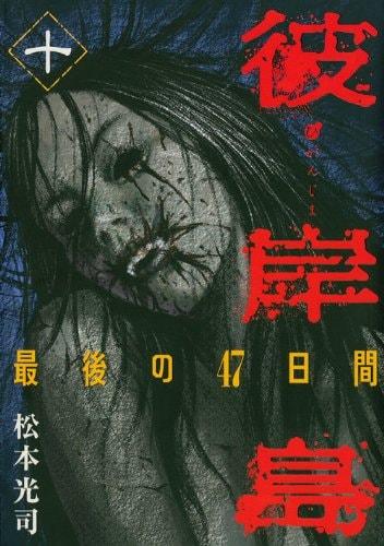 松本光司「彼岸島 最後の47日間」10巻