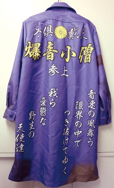 主人公・浅川拓が作中で受け継いだ伝説の特攻服のレプリカ。