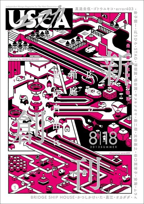 「ユースカ」創刊号。表紙はerror403のイラストが飾った。