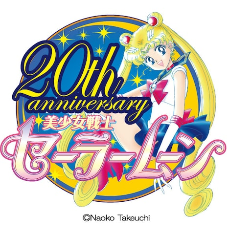 「美少女戦士セーラームーン」20周年ロゴ