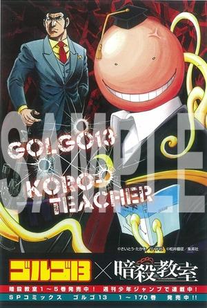 文教堂・アニメガ各店にて、「暗殺教室」6巻の購入者に配布されるイラストカード。
