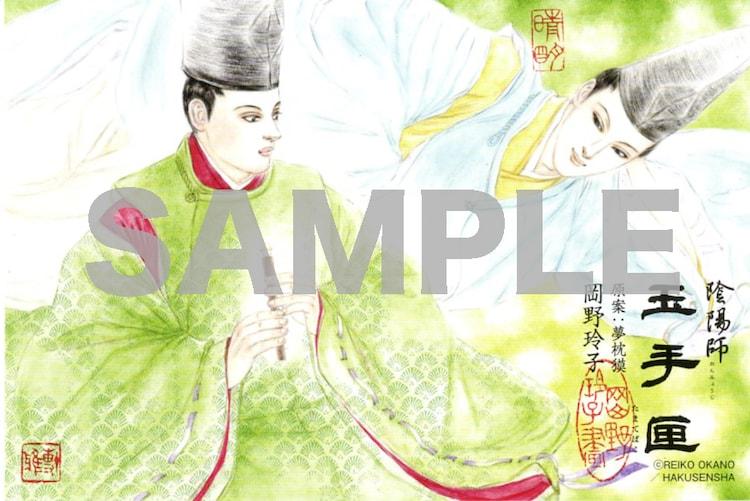 夢枕獏原案による岡野玲子「陰陽師 玉手匣」のポストカード。
