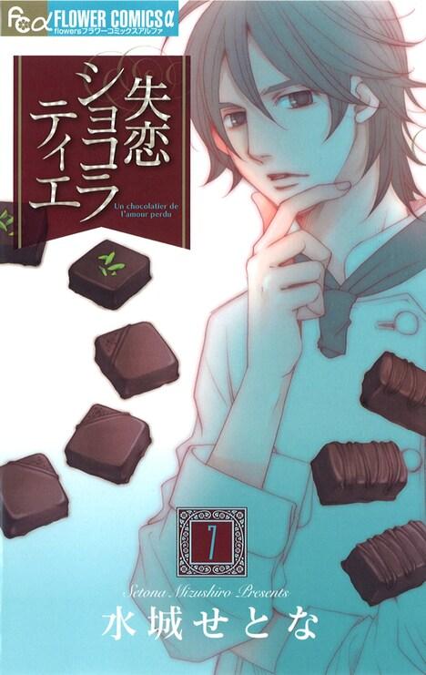 「失恋ショコラティエ」7巻