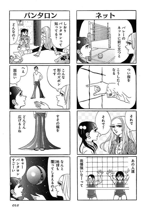 「ふうらい姉妹」3巻より。(c)長崎ライチ/エンターブレイン