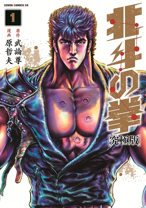 「北斗の拳[究極版]」1巻 (c)武論尊・原哲夫/NSP 1983